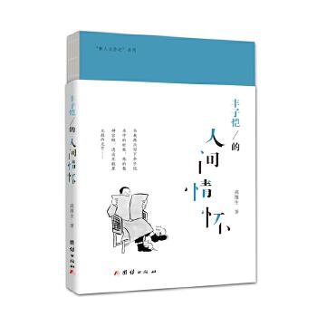 [二手旧书9成新]丰子恺的人间情怀,高维生,团结出版社, 9787512636750