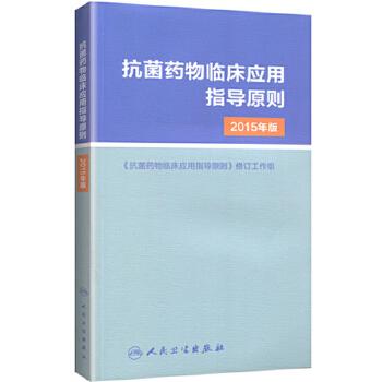 抗菌药物临床应用指导原则(pdf+txt+epub+azw3+mobi电子书在线阅读下载)