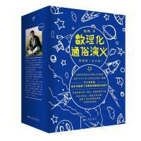 梁衡:数理化通俗演义:插图版(全五册)团购电话4001066666转6
