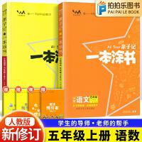 一本涂书小学五年级上册语文数学全套2本人教版2021秋新版亲子记(语文预售数学现货)