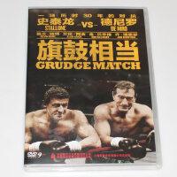 正版 旗鼓相当 盒装DVD D9 史泰龙、德尼罗 Grudge Match