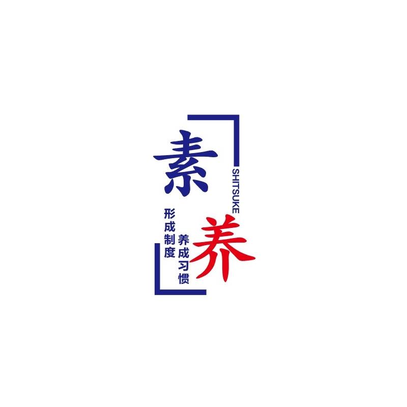亚克力墙贴安全生产工厂标语车间3d立体办公室装饰励志5s管理理念 素养 蓝红 超