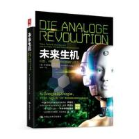 【正版二手书9成新左右】未来生机:自然、科技与人类的模拟与共生 克里斯缇安・施瓦格尔(Christian Schw&a