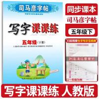 司马彦字帖五年级下册写字课课练语文人教版