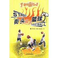 【二手书8成新】街头花式篮球 毕仲春何斌陈丽珠 9787500927952
