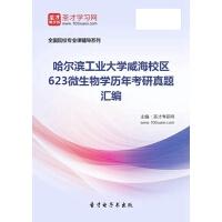 哈尔滨工业大学威海校区623微生物学历年考研真题汇编【手机APP版-赠送网页版】
