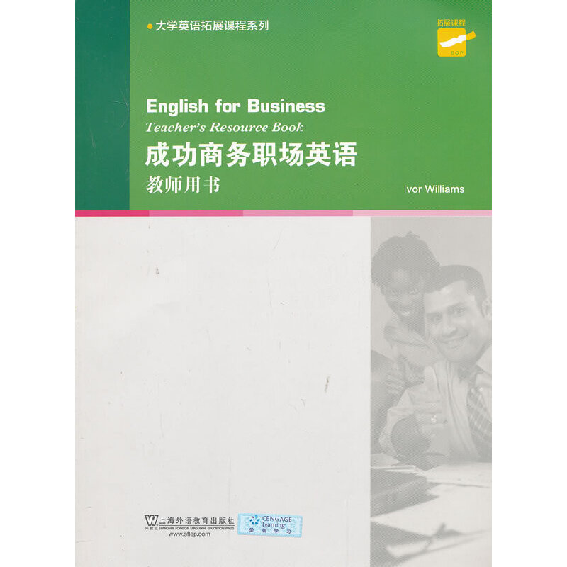 大学英语拓展课程系列:成功商务职场英语 教师用书