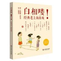 白相喽!――经典老上海游戏