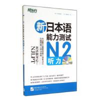 新日本语能力测试N2听力(附光盘)