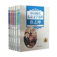 (中国现代儿童文学选粹)老舍 徐志摩 鲁迅 冰心 朱自清 叶圣陶
