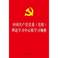 中国共产党党委理论学习中心组学习规则