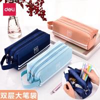 包邮得力笔袋女简约文具盒男小学生大容量铅笔袋男孩手提式文具袋