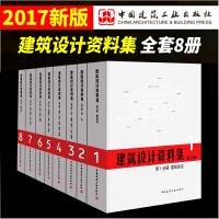 建筑设计资料集 第三版 套装 2017全新版 建筑师的案头工具书 建筑设计书籍
