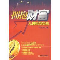 【二手书8成新】拥抱财富―从模拟到实战 冯叔民 9787501779505