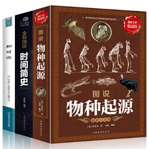 全套3册 相对论 爱因斯坦正版+物种起源正版达尔文+时间简史霍金插图版 自科然学启蒙天文学宇宙百科理论物理学自然科普读物书籍