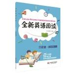 华东师大:全新英语阅读 六年级・阅读理解