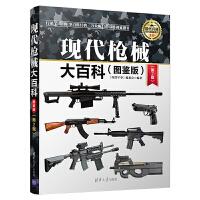 清华:现代枪械大百科(图鉴版)(第2版)(现代兵器百科图鉴系列)