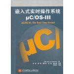 嵌入式实时操作系统μC/OS-III