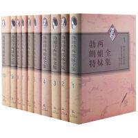 勃朗特两姐妹全集(精装共10册)