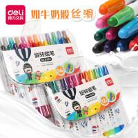 得力旋转油画棒儿童画画炫彩棒套装幼儿园安全无毒可水洗宝宝画笔小学生24色油化棒涂色笔蜡笔