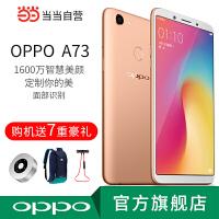 OPPO A73 全面屏 全网通4GB+32GB版 香槟色 移动联通电信4G手机 双卡双待
