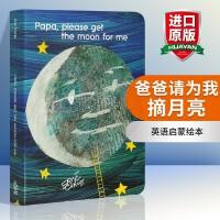 爸爸我要月亮 英文原版Papa please get the moon for me廖彩杏书单【送音频】华研原版英文绘