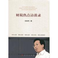 【二手书8成新】财税热点访谈录 刘尚希 9787010156903