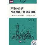 BBC阿拉伯语口语句典+常用词词典(附赠1MP3)