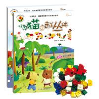 小不点积木童话--好哭猫和比比熊(随书附赠多块优质积木玩具。读故事,搭积木,动手与动脑并重,思维与想象齐飞!)