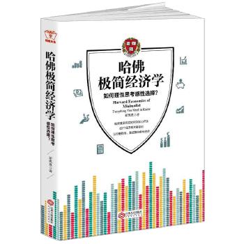 哈佛极简经济学(pdf+txt+epub+azw3+mobi电子书在线阅读下载)