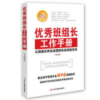 班组长工作手册――从班组长到总经理的实战经验总结 9787515817156