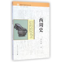 西周史/细讲中国历史丛书
