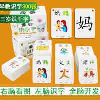 300张幼儿园小班学龄前儿童宝宝幼儿一年级直映趣味看图识字象形认字卡片0-3-6岁有图学汉字婴儿启蒙早教卡基础识字卡片