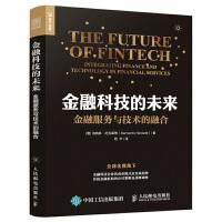 金融科技的未来 金融服务与技术的融合 金融与投资 中国经济概况
