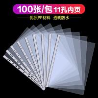 100个11孔a4打孔文件袋透明加厚资料保护膜套多层办公用品收纳夹活页插页资料册