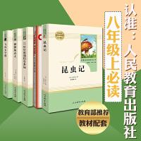 全套5册 昆虫记 红星照耀中国 寂静的春天 星星离我们有多远 飞向太空港 统编语文教材八年级上册配套书目人民教育出版社文