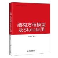 结构方程模型及Stata 应用