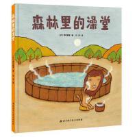 正版现货 森林里的澡堂(0・1・2・3幼儿绘本系列)北科 让宝宝和可爱的动物一起体验洗澡的乐趣,从此