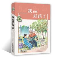 我要做好孩子 课外书黄蓓佳儿童文学系列 6-7-9-10-12岁三四五六年级课外阅读书籍儿童文学读物童书畅销书籍 我要