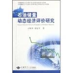 [二手旧书9成新] 石油储量动态经济评价研究 刁凤琴,诸克军 9787562522195 中国地质大学出版社