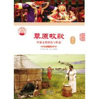 草原牧歌:草原文化特色与形态