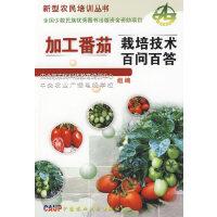 加工番茄栽培技术百问百答