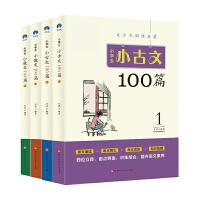 小学生小古文100篇+小学生小散文100篇(套装共4册)部编版语文教材配套阅读