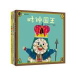 立本伦子趣味数学启蒙绘本(全3册):时钟国王+喜欢5的公主+形状王国