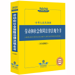2020中华人民共和国劳动和社会保障法律法规全书(含全部规章)
