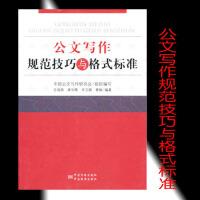 公文写作规范技巧与格式标准/岳海翔,廖华卿,李玉娟