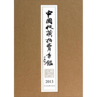 【二手书8成新】中国收藏拍卖年鉴 张忠义 人民美术出版社