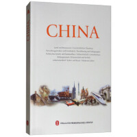 【正版二手书9成新左右】中国(2017,德 附 钟欣,外文出版社德文部 外文出版社
