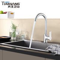 天王卫士单孔厨房龙头天卫浴水洗菜盆水槽冷热两用可旋转水混水阀