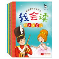 我会读・童话漫游阅读系列(全六册)